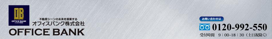 福岡の貸事務所・賃貸事務所は福岡【オフィスバンク】